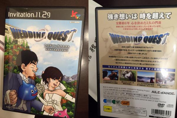 Casamento Dragon Quest V