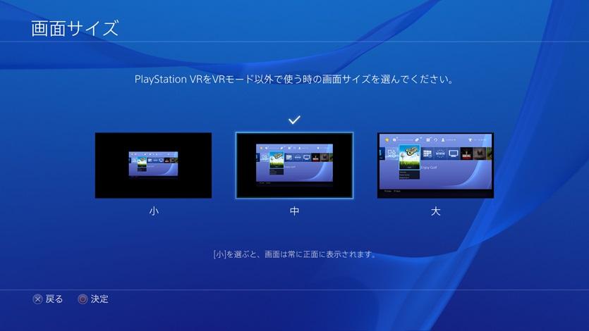 PlayStation VR Cinematic